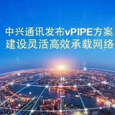 中兴通讯发布vPIPE方案 建设灵活高效承载网络