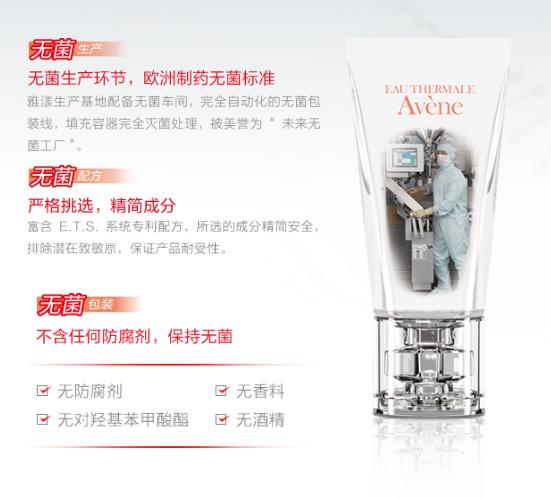 真正不含防腐剂的护肤品——雅漾无菌护肤系列