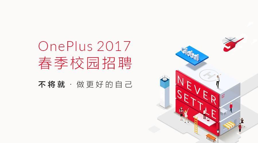 OnePlus 2017校园招聘首站—武汉站预告
