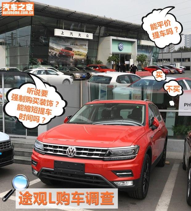 加价购车为主 大众途观L四地行情调查