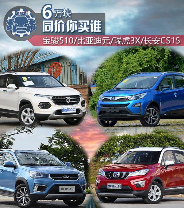 6万也能买SUV? 宝骏510/元/CS15/瑞虎3X