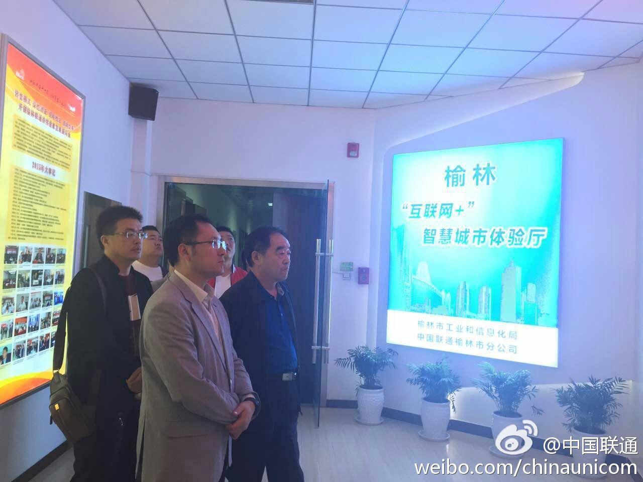陕西联通搭建城市网格化管理平台