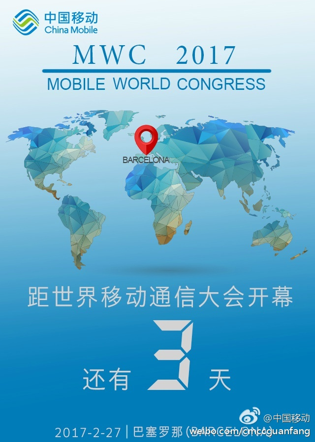 #2017世界移动通信大会#2月27日,巴塞罗那,世界移动通信大会倒计时3天!约吗?[来] 