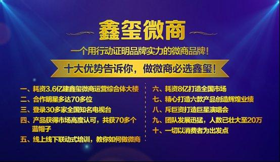"""2017做微商首选""""鑫玺微商""""的十大优势"""