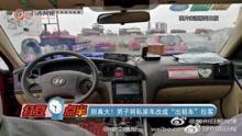 """胆真大!男子将私家车改成""""出租车""""拉客"""
