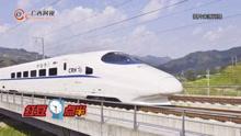 广西高铁将提速至250公里