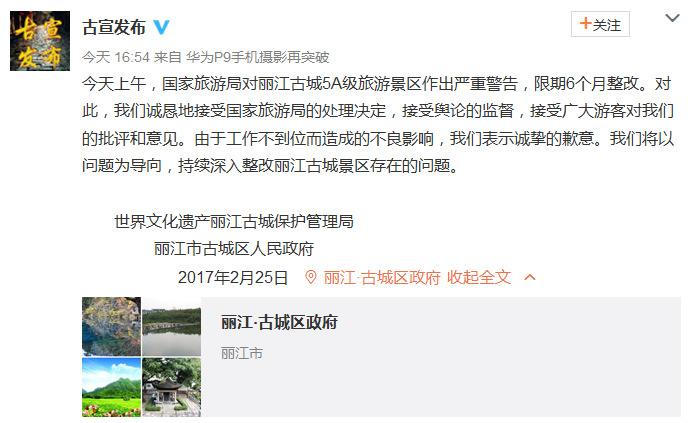 丽江古城被国家旅游局严重警告