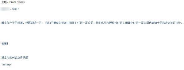 迪士尼再回应与郑州项目无关:未授权代表和政府签约