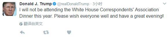 特朗普推特宣布不会参加今年白宫记协晚宴