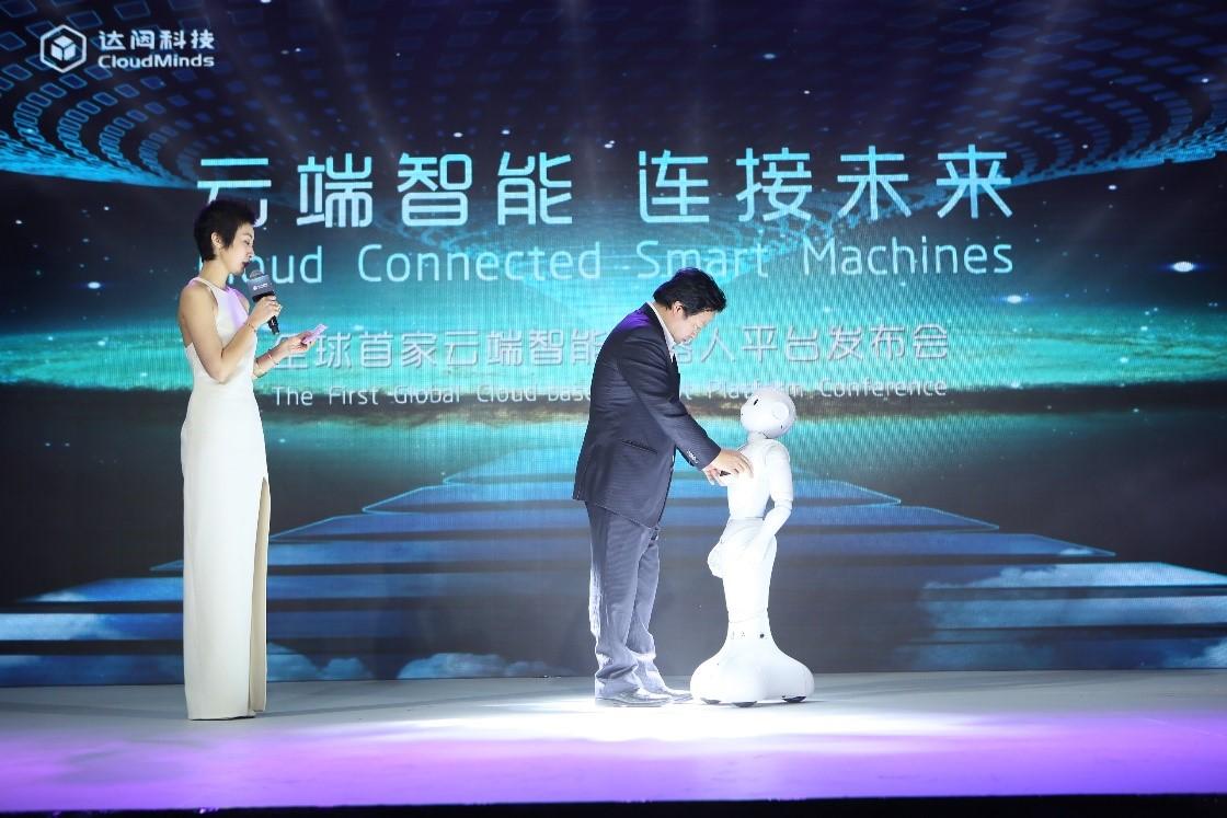 达闼科技云端智能机器人平台发布  开启智能新征程
