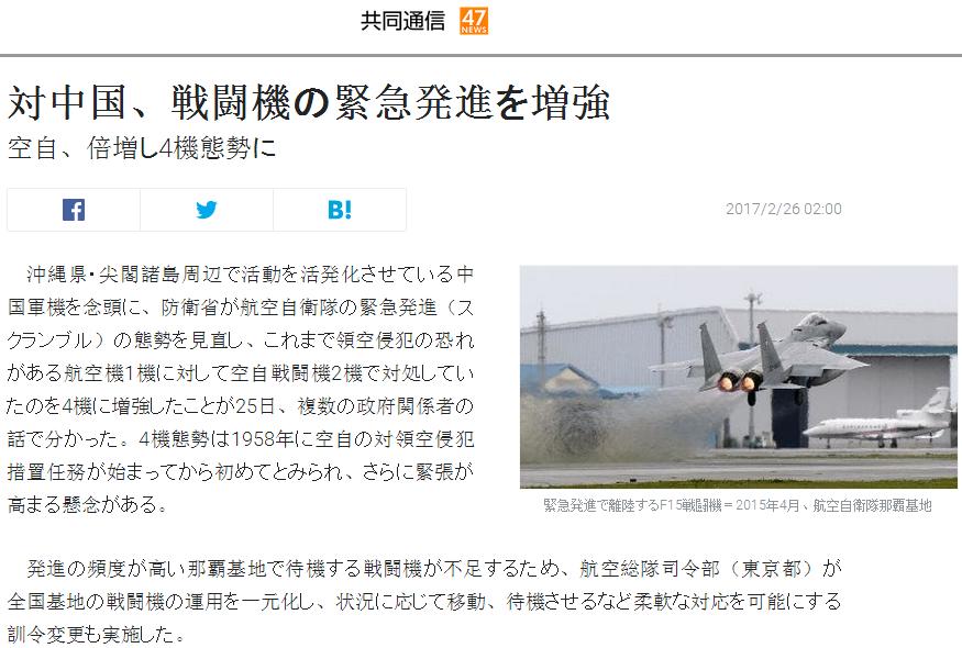 中国军机注意了,你们将在钓鱼岛以一敌四!
