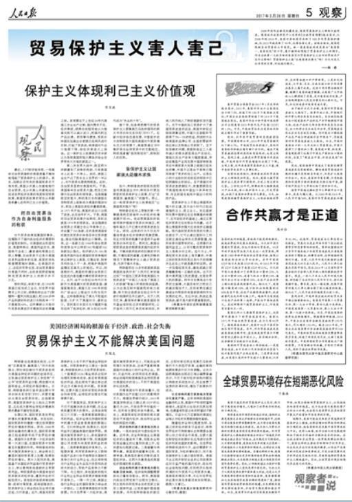 人民日报整版刊文:贸易保护主义害人害己