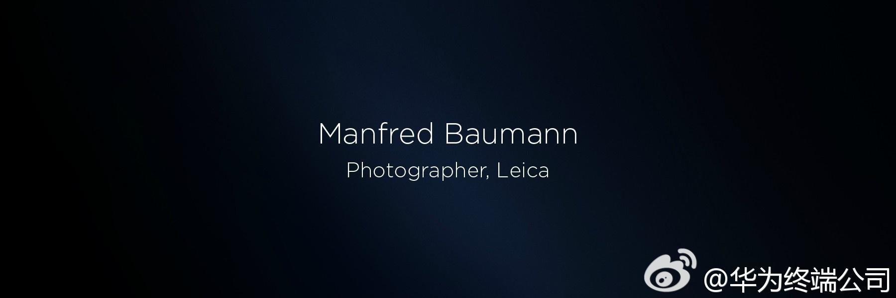 #华为MWC2017#徕卡摄影师Manfred Baumann来到了发布会现场!曾给众多国际影视明星