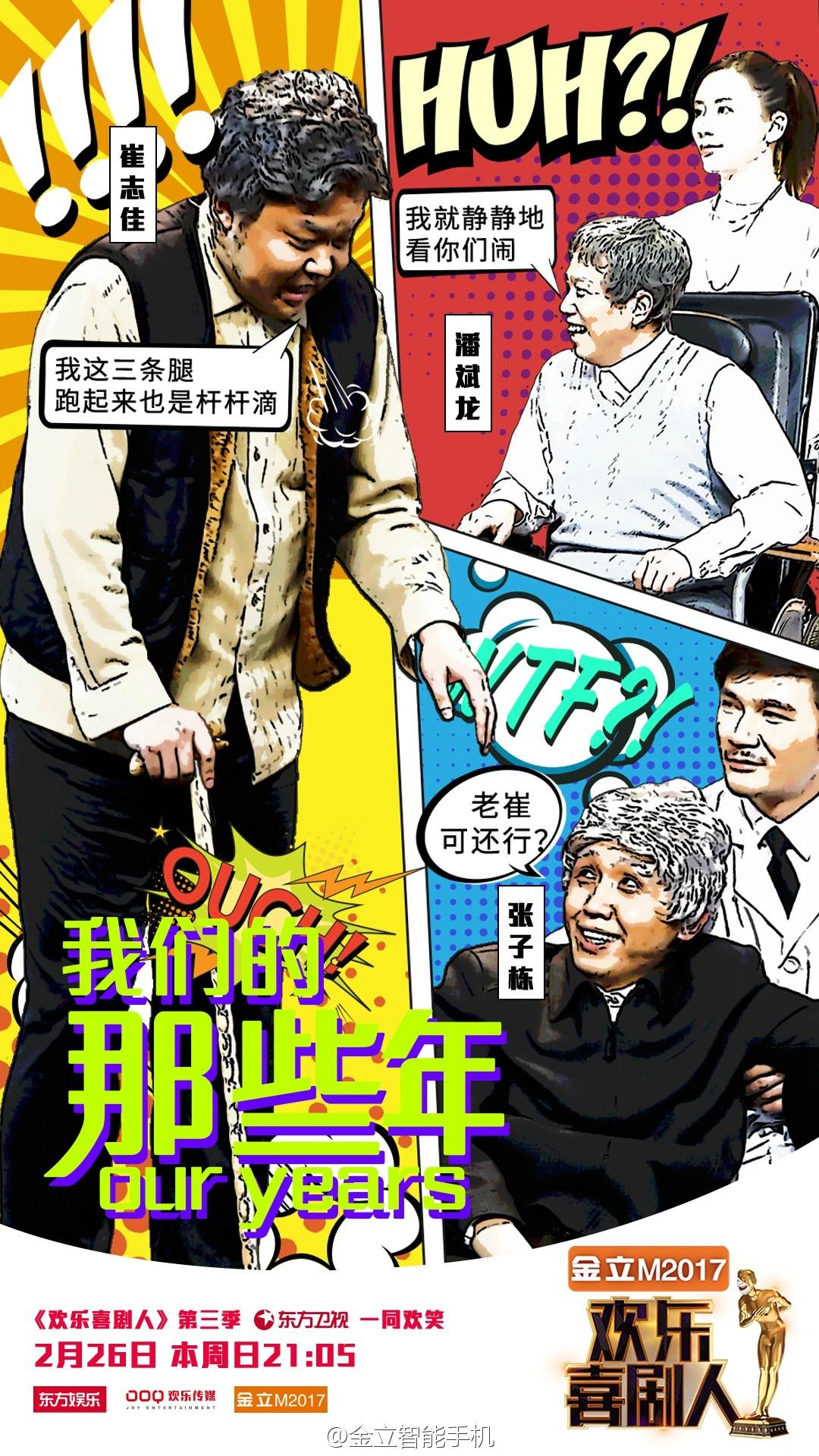 #金立M2017#独家冠名#欢乐喜剧人#第三季进入第二阶段的复活踢馆赛