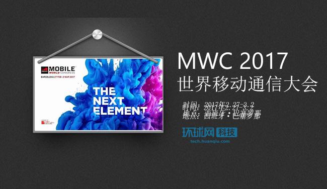 2017MWC世界移动通信大会