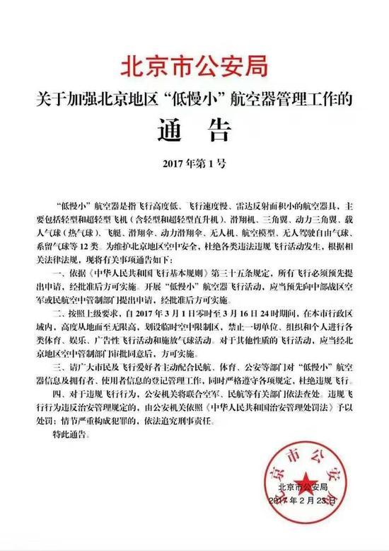 北京市公安局发布通告 3月1日至16日无人机全市禁飞