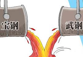 中国神钢终于起航复牌走势引关注