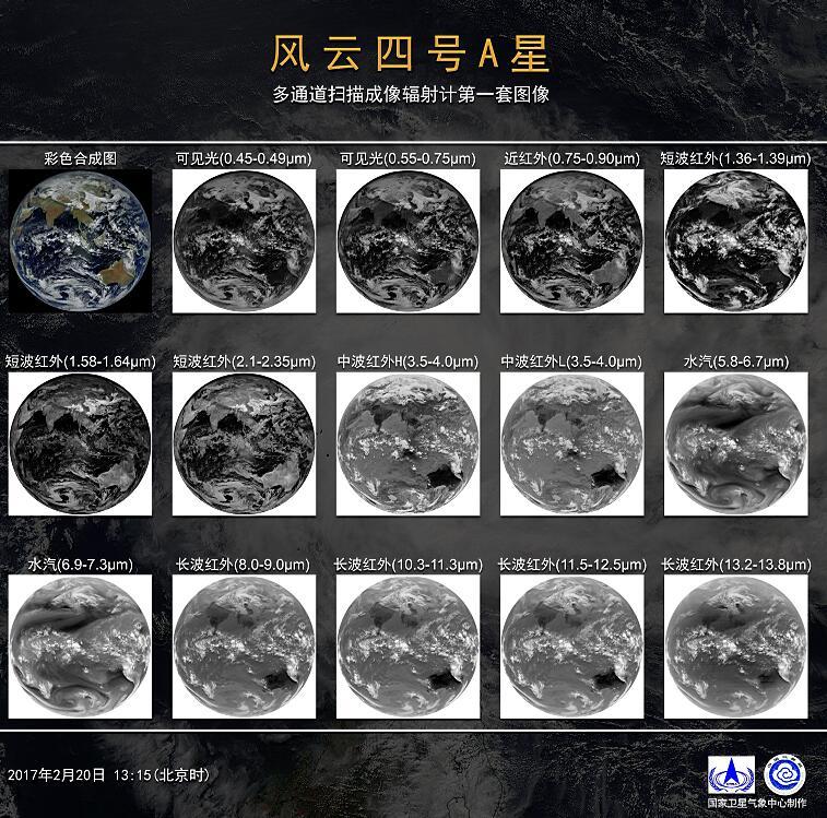 中国最强气象卫星传回图像 有一独门绝技(图)