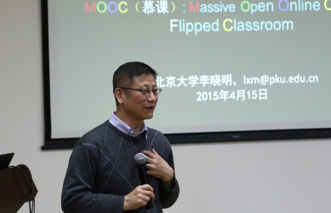 北大李晓明:慕课之希望是尽可能地开放共享