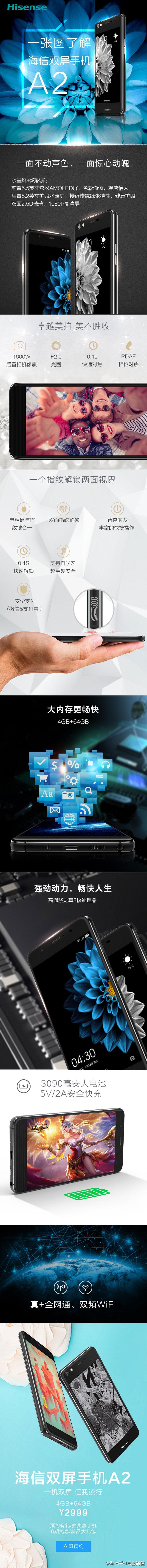 """#海信双屏手机A2# 两""""面""""生活,一张图了解!关注@海信 ,并转发,抽送5个随身WIFI! """