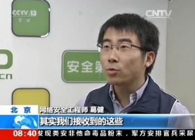 央视《朝闻天下》聚焦电信诈骗 360揭秘改号软件
