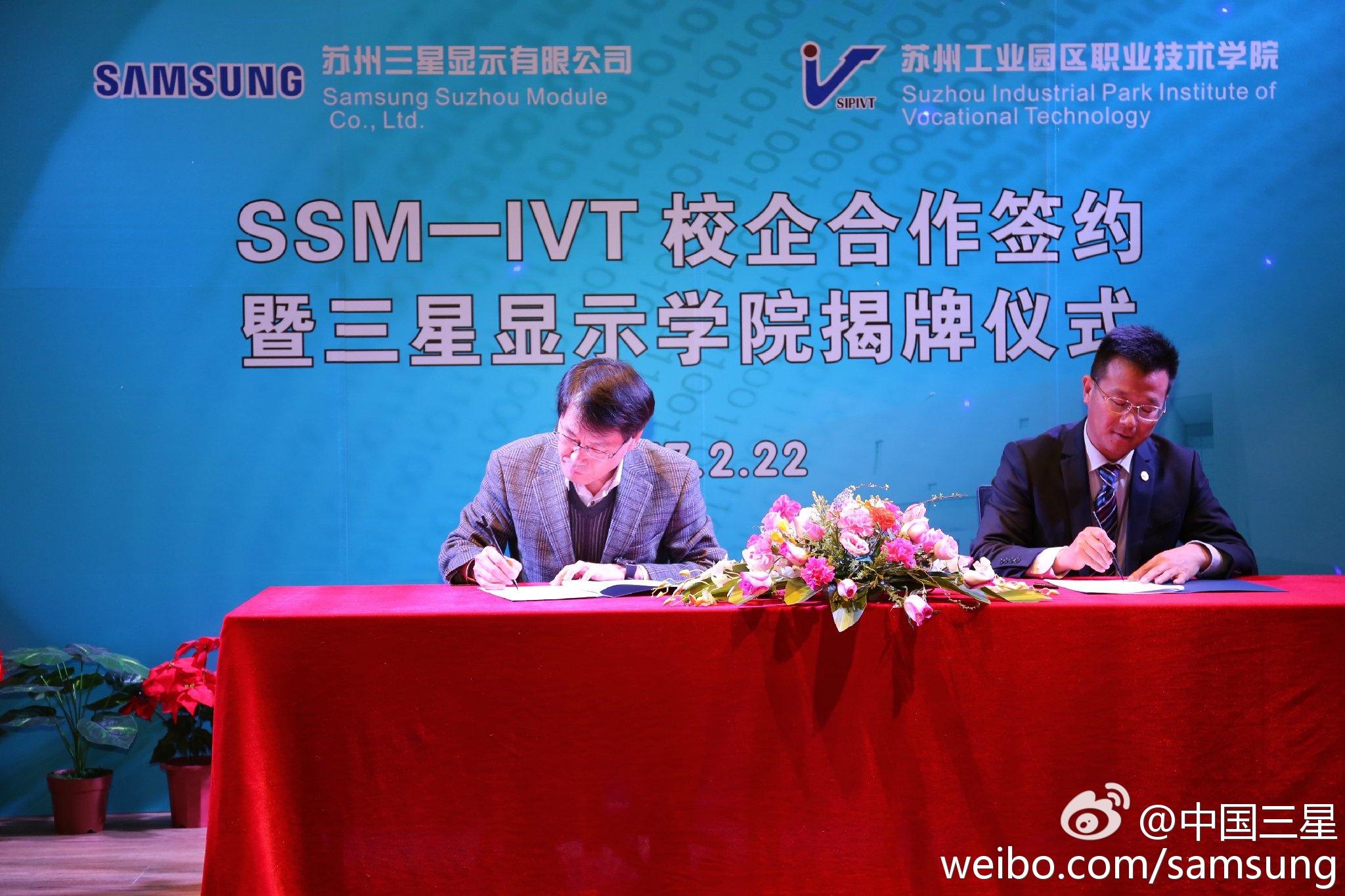 #星视角#2017年2月22日,SSM-IVT校企合作签约暨三星显示学院揭牌仪式在苏州工业园区职业技