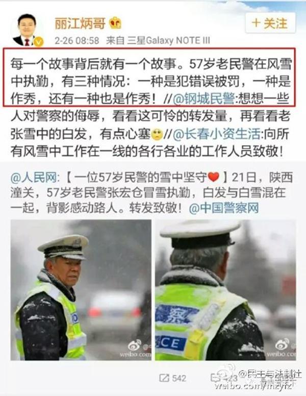 丽江法官发微博称交警冒雪执勤是作秀 被停职