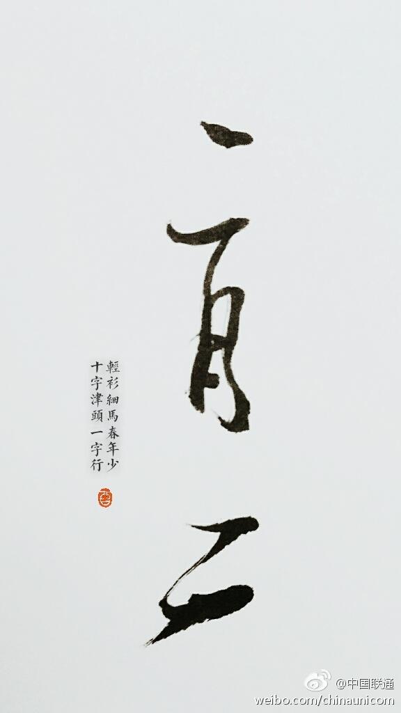 二月二日新雨晴,草芽菜甲一时生