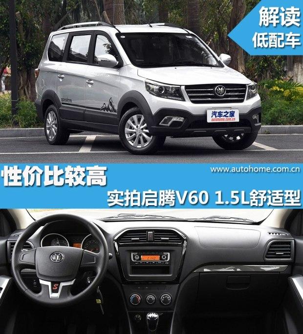 性价比较高 实拍启腾V60 1.5L舒适型