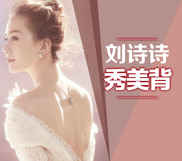 明明是为了秀珠宝 刘诗诗却默默地秀了她的美背!