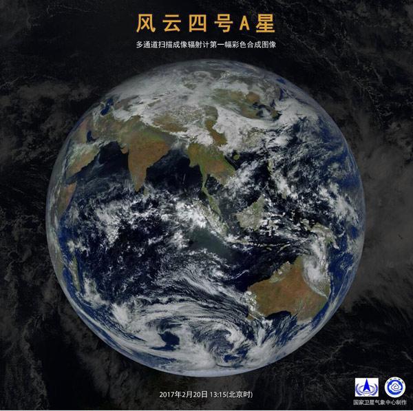 中国最强气象卫星传回首批图像 到底有多牛?