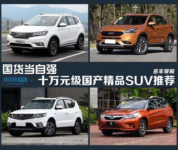 国货当自强 十万元级国产精品SUV盘点