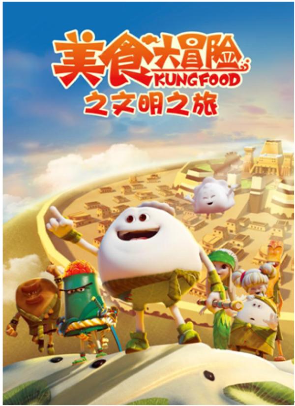 《画面大v画面》爆3D花样食物让电影回归美食美食本质图片