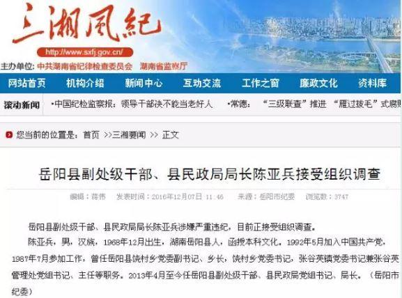 """湖南岳阳县民政局1正6副7局长违纪被""""一锅端"""""""