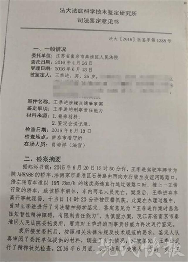 南京宝马案肇事者二次鉴定:案发时处于精神病状态