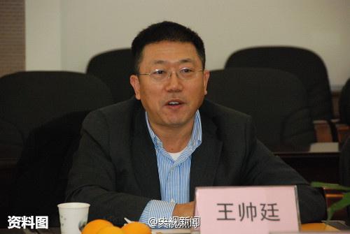 港中旅原总经理王帅廷获刑16年 处罚金120万