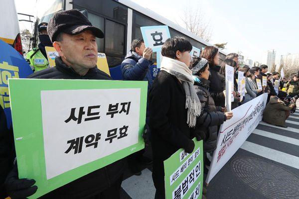 """韩国民众在首尔国防部外抗议部署""""萨德"""""""