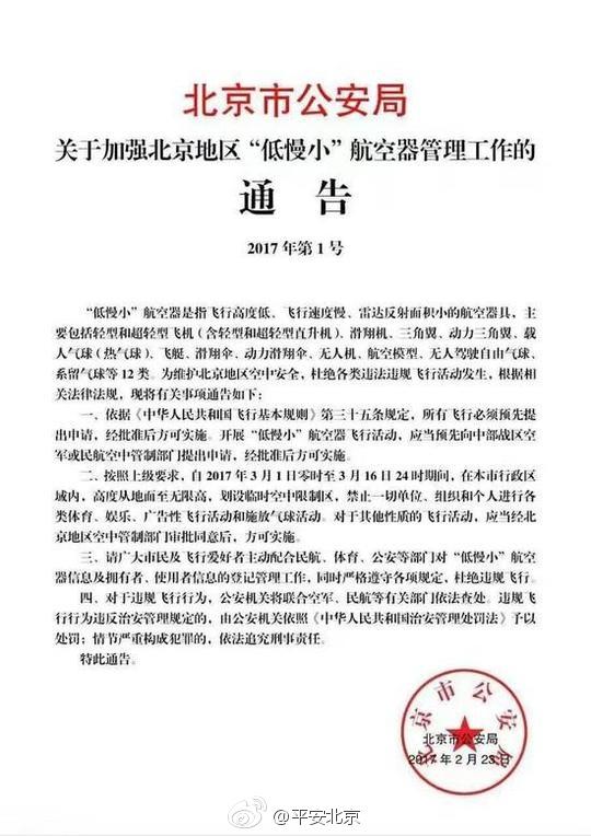 """北京3月1日起禁飞无人机等12类""""低慢小""""航空器"""