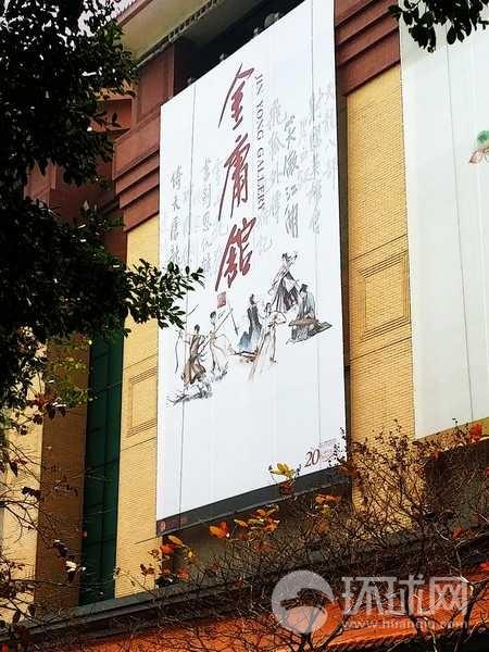 香港首个金庸馆开幕 游客免费入场可试打降龙掌