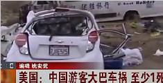 中国游客大巴车祸 至少1死27伤