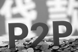 P2P牵手保险求安全 坏账率难题待解