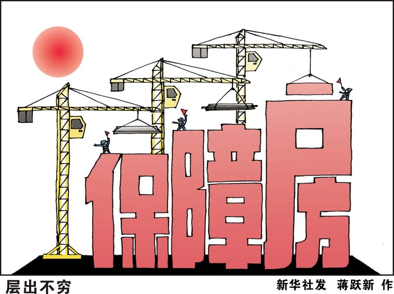 """北京""""十三五""""力争建设筹集保障房20万套以上"""
