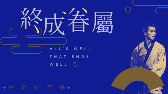 爱情喜剧《终成眷属》 中式美学演绎莎翁经典