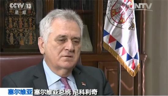 塞尔维亚总统:中国发展会带动全人类的进步!