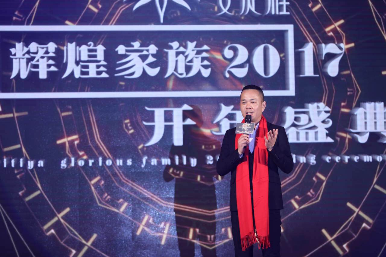 2017艾缇雅辉煌家族开年盛典