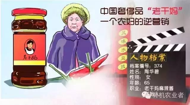"""中国奢侈品""""老干妈""""的逆营销"""