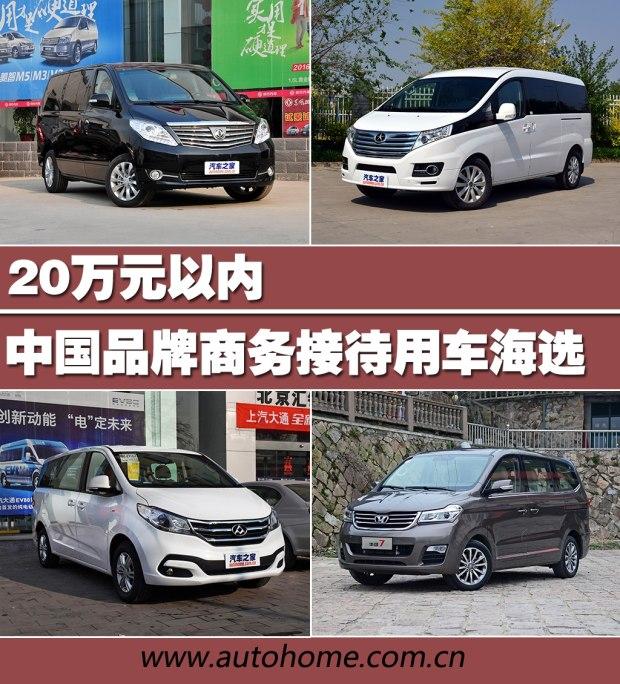 20万元以内 中国品牌商务接待用车海选