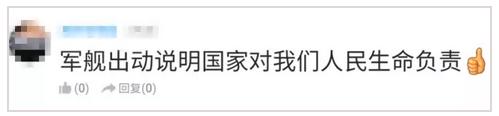 """军网:军舰救渔民并非""""大材小用""""""""浪费军力"""""""