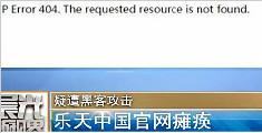 乐天中国官网疑遭黑客攻击瘫痪