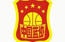 中国篮协公布女篮主教练选拔方案 姚明任选拔组组长